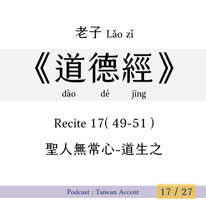 R17 (EP 49-51)  聖人無常心- 道生之 | 老子 Lao zi |《道德經》Dao de jing