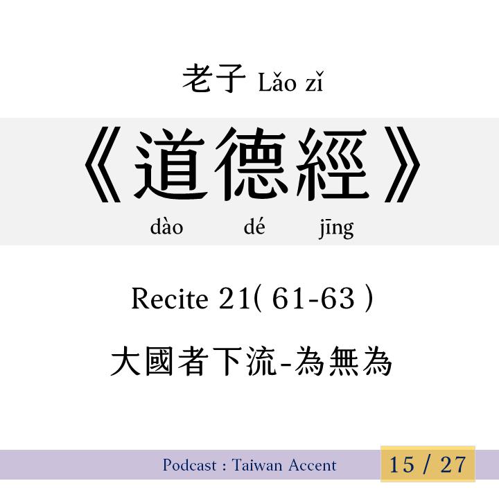 R21 (EP 61- 63) 大國者下流 -   為無為 | 老子 Lao zi |《道德經》Dao de jing