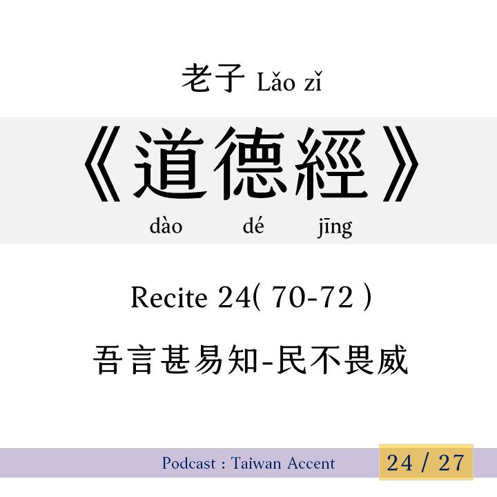 R24 (EP 70- 72) 吾言甚易知 - 民不畏威   老子 Lao zi  《道德經》Dao de jing