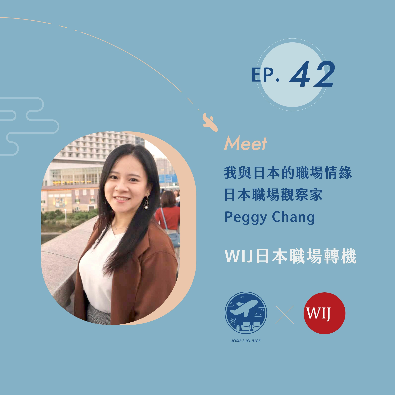 EP42【WIJ日本職場轉機】我與日本的職場情緣 - 日本職場觀察家Peggy Chang