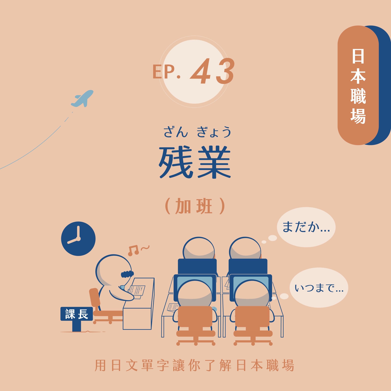 EP43【日本職場】残業(加班)