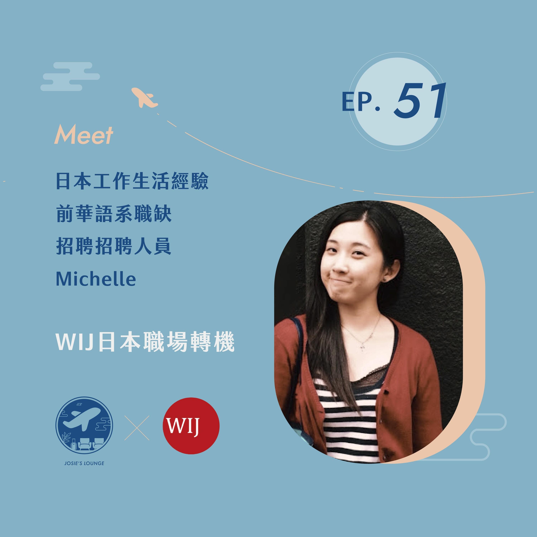 EP51【WIJ日本職場轉機】日本工作生活經驗 - 前華語系職缺招聘人員Michelle