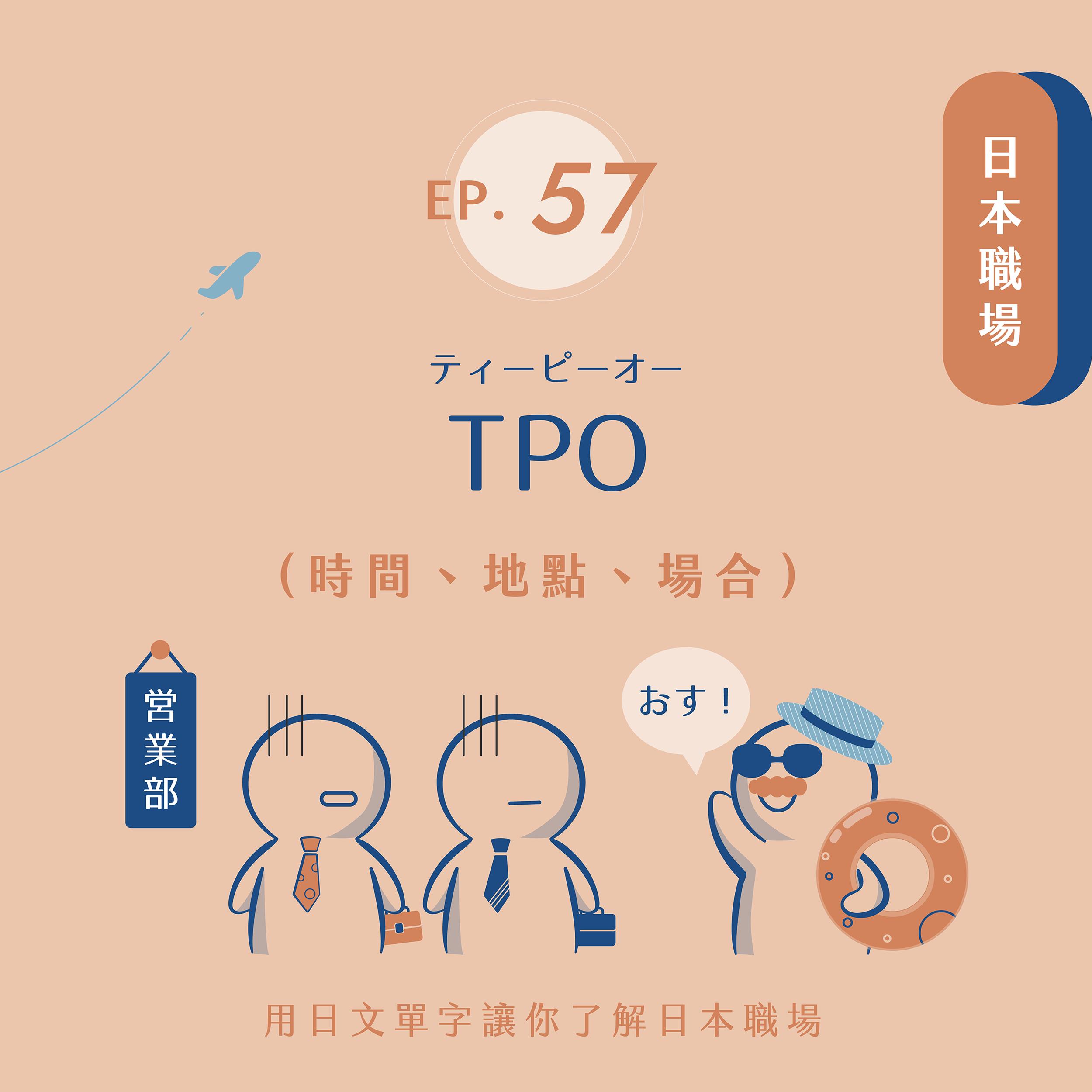 EP57【日本職場】TPO(時間、地點、場合)