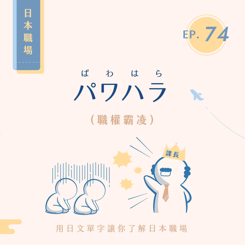 EP74 【日本職場】パワハラ(職權霸凌)