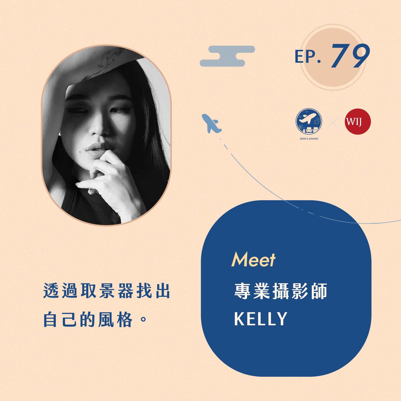 EP79【WIJ日本職場轉機】透過取景器找出自己的風格-專業攝影師 KELLY