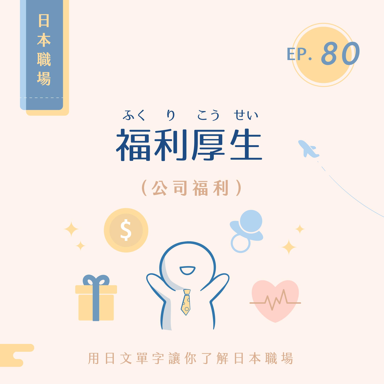 EP80【日本職場】 福利厚生(公司福利)