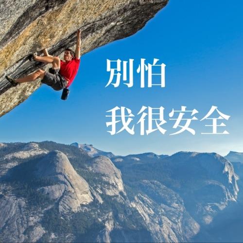 S3EP11 跟無護具徒手攀岩的最強者學習所謂安全的真正意義, 五顆星推薦集數!!! [SK2有料黑白講]