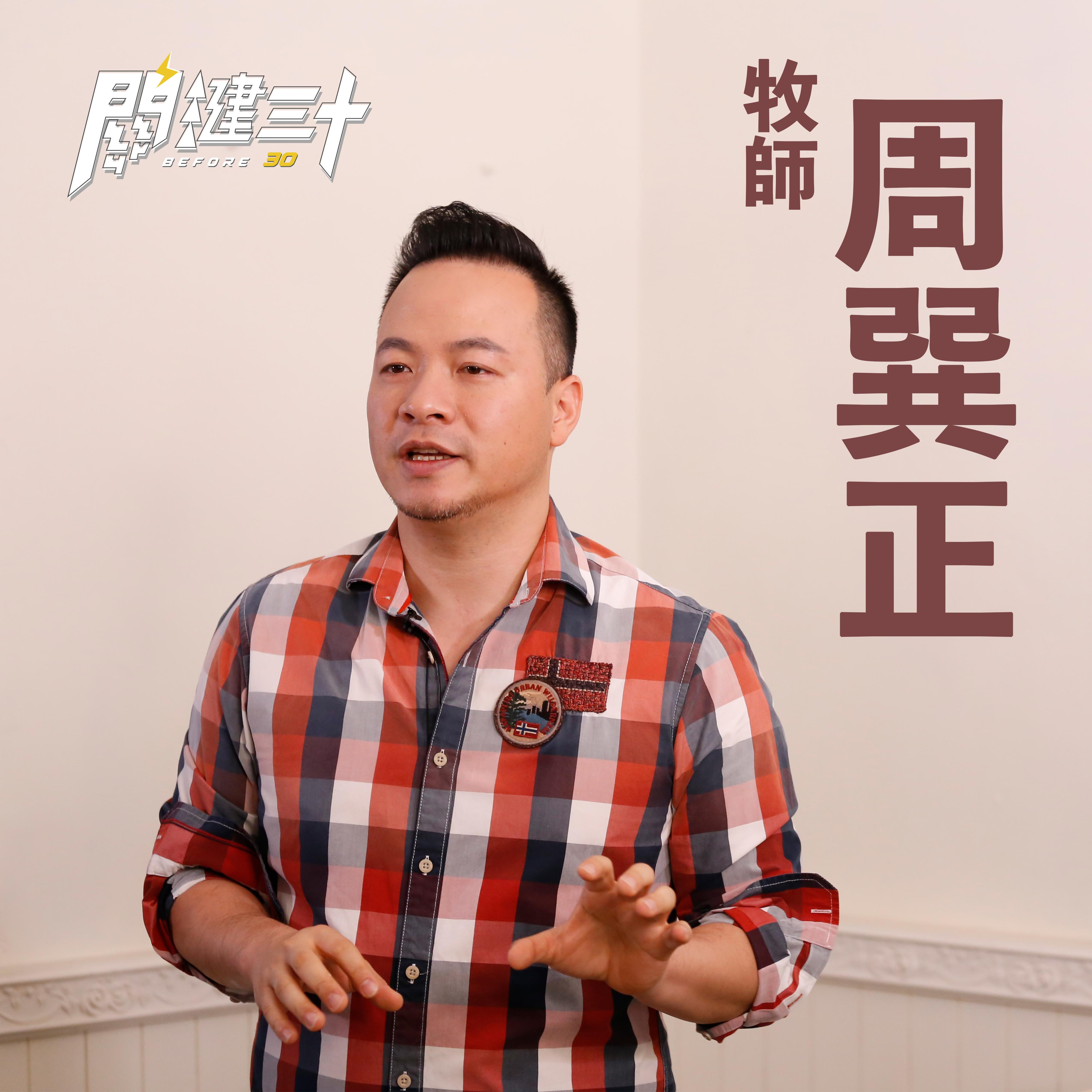 如何跳好溝通之舞(上)-關鍵三十feat.周巽正