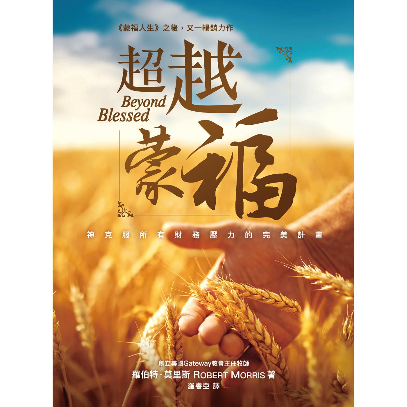 (試聽版)第七章:喜樂的心,幸福的家-《超越蒙福》feat.周巽光