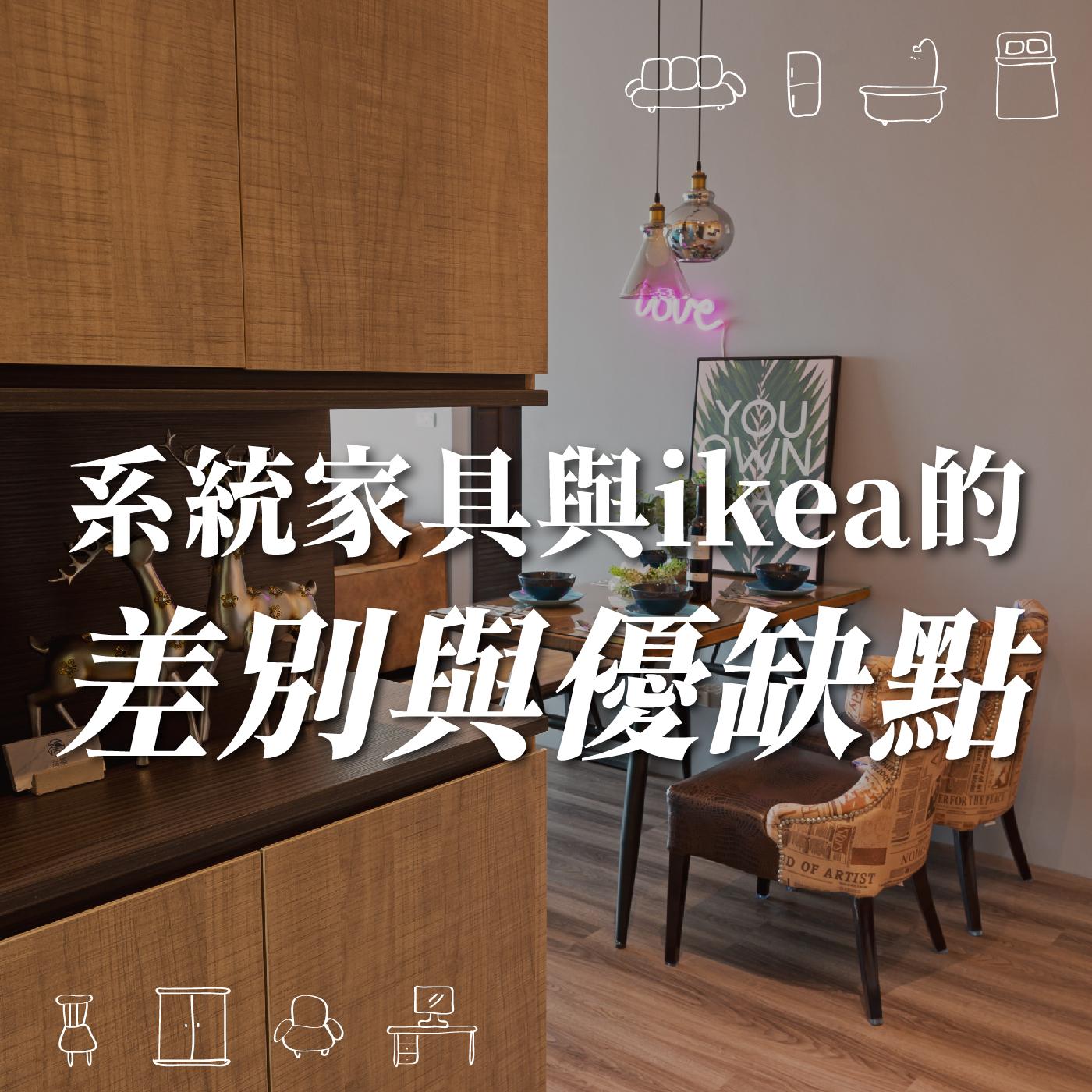 裝潢後採購系統家具與ikea的差別與優缺點?