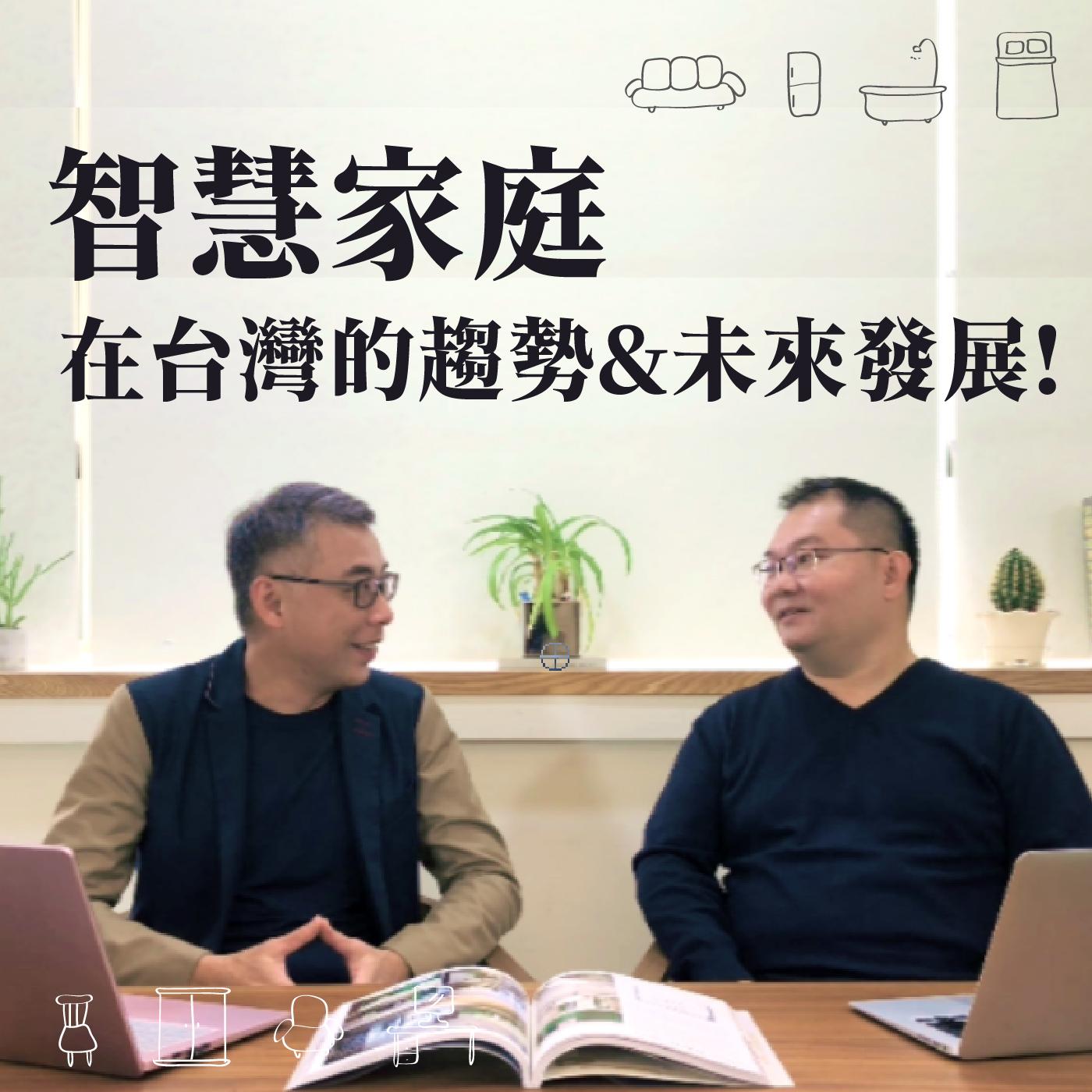 智慧家庭在台灣的趨勢及未來發展