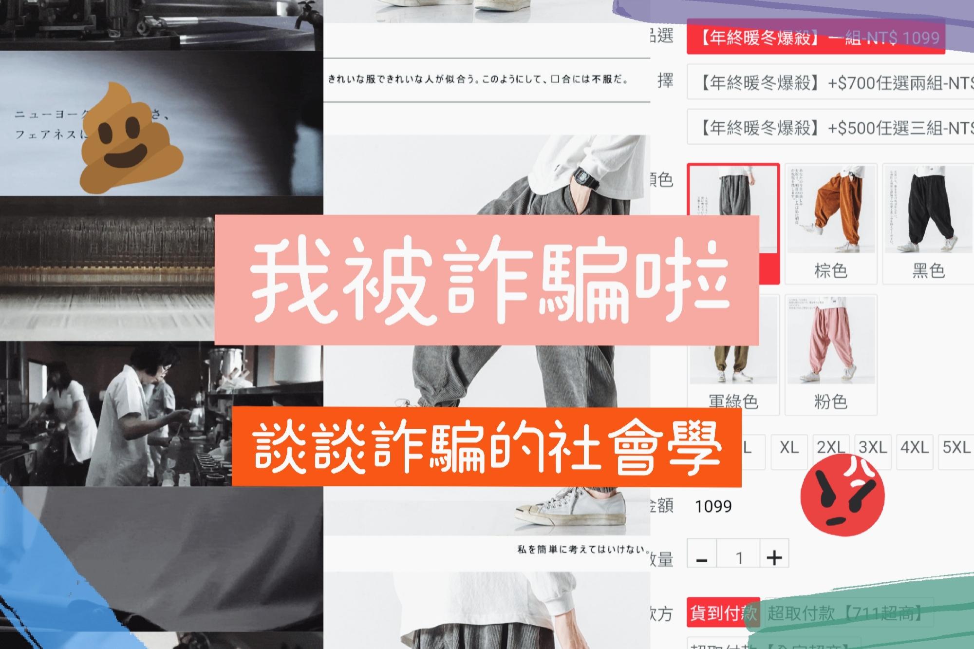 ep.40 我被一頁式廣告詐騙了!  #詐騙的社會學   過年購物要小心 // 李長潔 😂