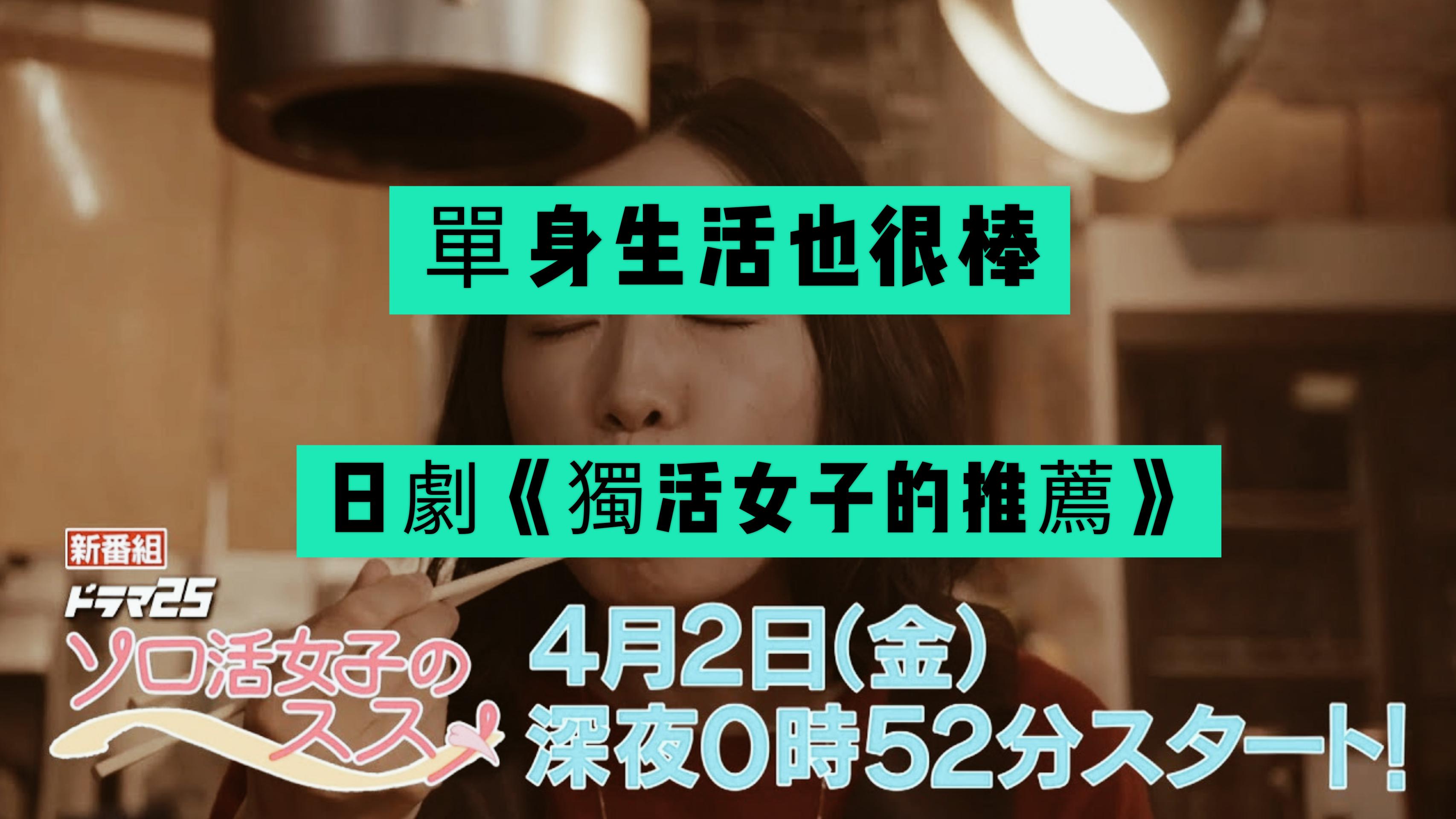 ep.44 一個人也很好 | 日劇《獨活女子的推薦》 | 少子化、低生育、不結婚 | 超單身時代的來臨 // 李長潔