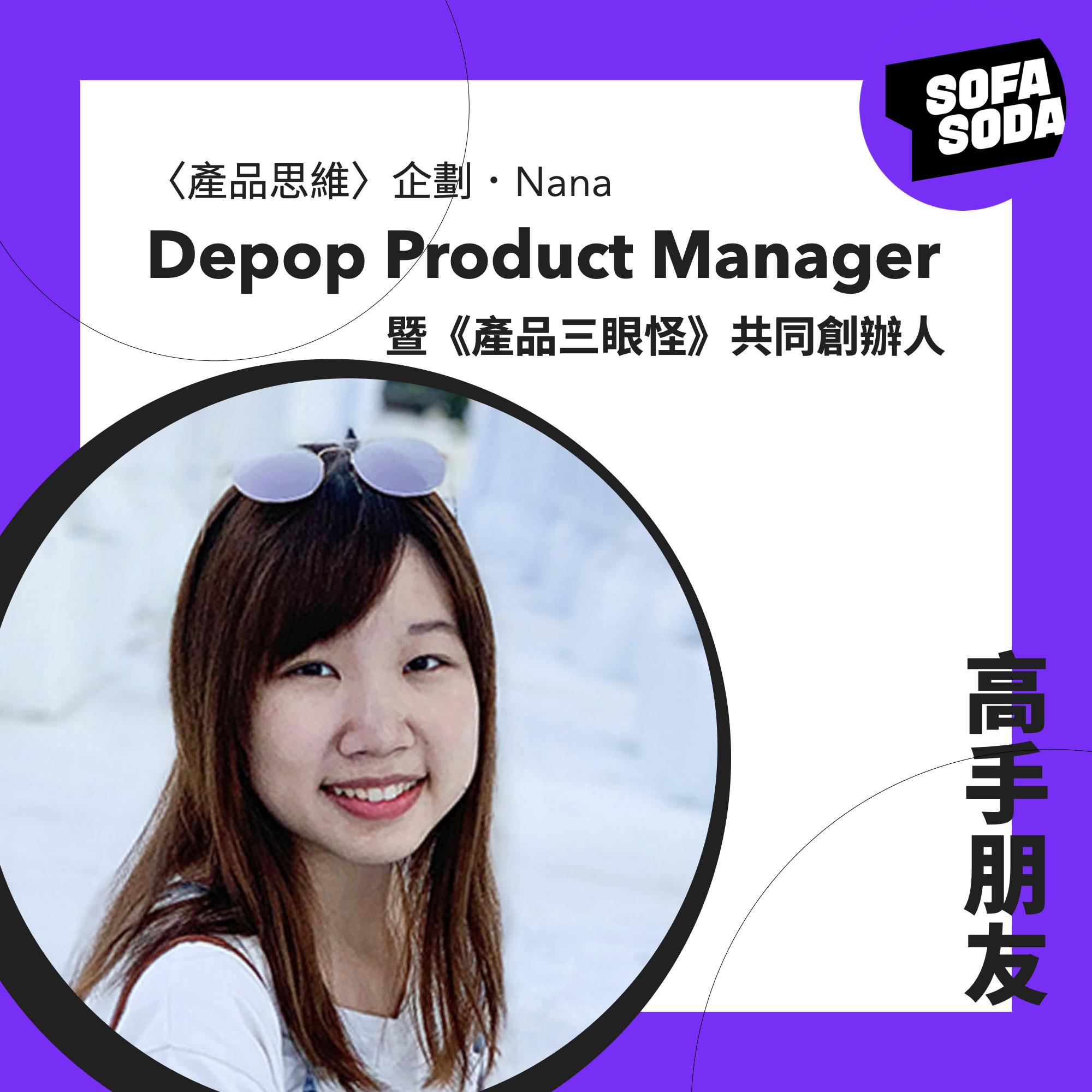 〈產品思維〉EP1|都叫做 PM 但其實不太一樣,在團隊中內外兼備的關鍵領航者 ft.Depop Product Manager / Nana #高手朋友 powered by sofasoda