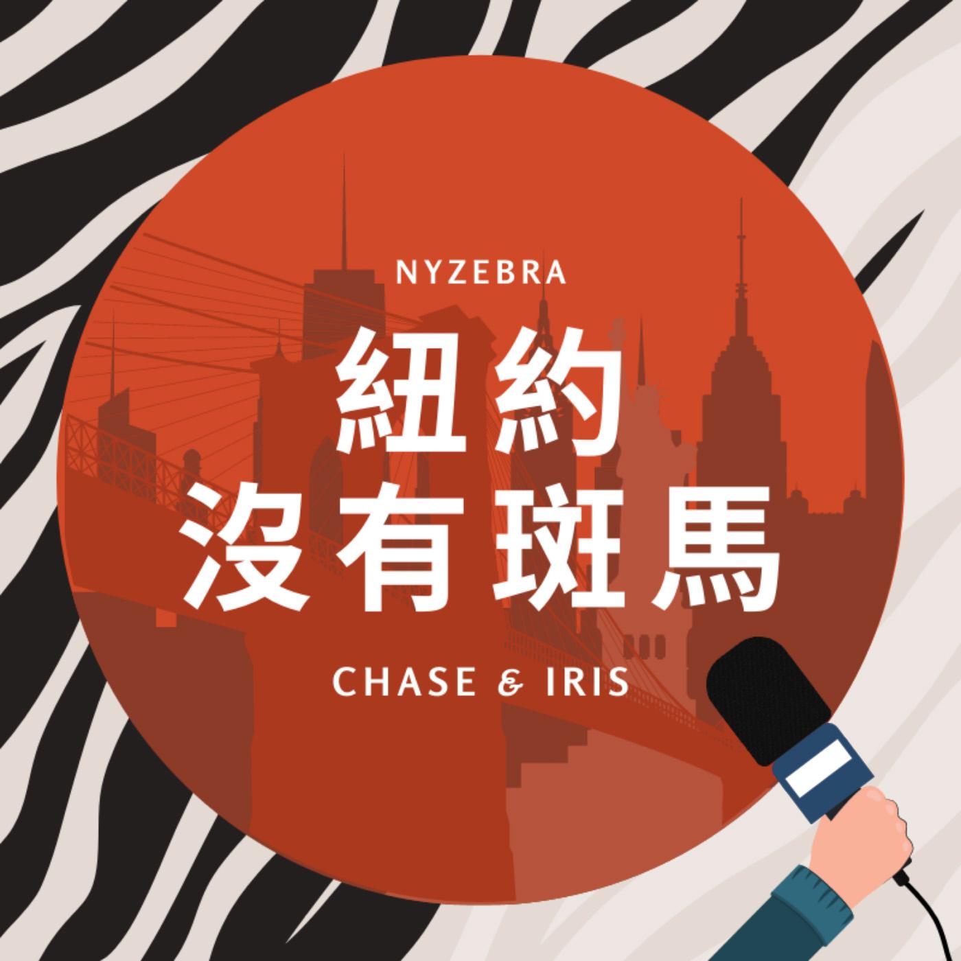 第 47 集|代溝如何形成?長輩LINE群組心理學、當男人戀愛時 + Chase爆哭事件、台灣城市重新命名