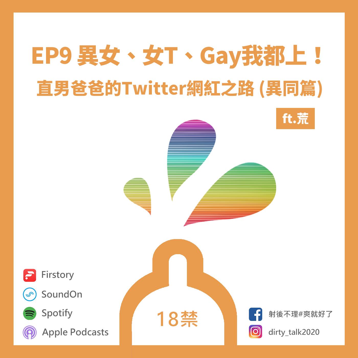 EP9 異女、女T、Gay我都上!直男爸爸的Twitter網紅之路 Feat.荒
