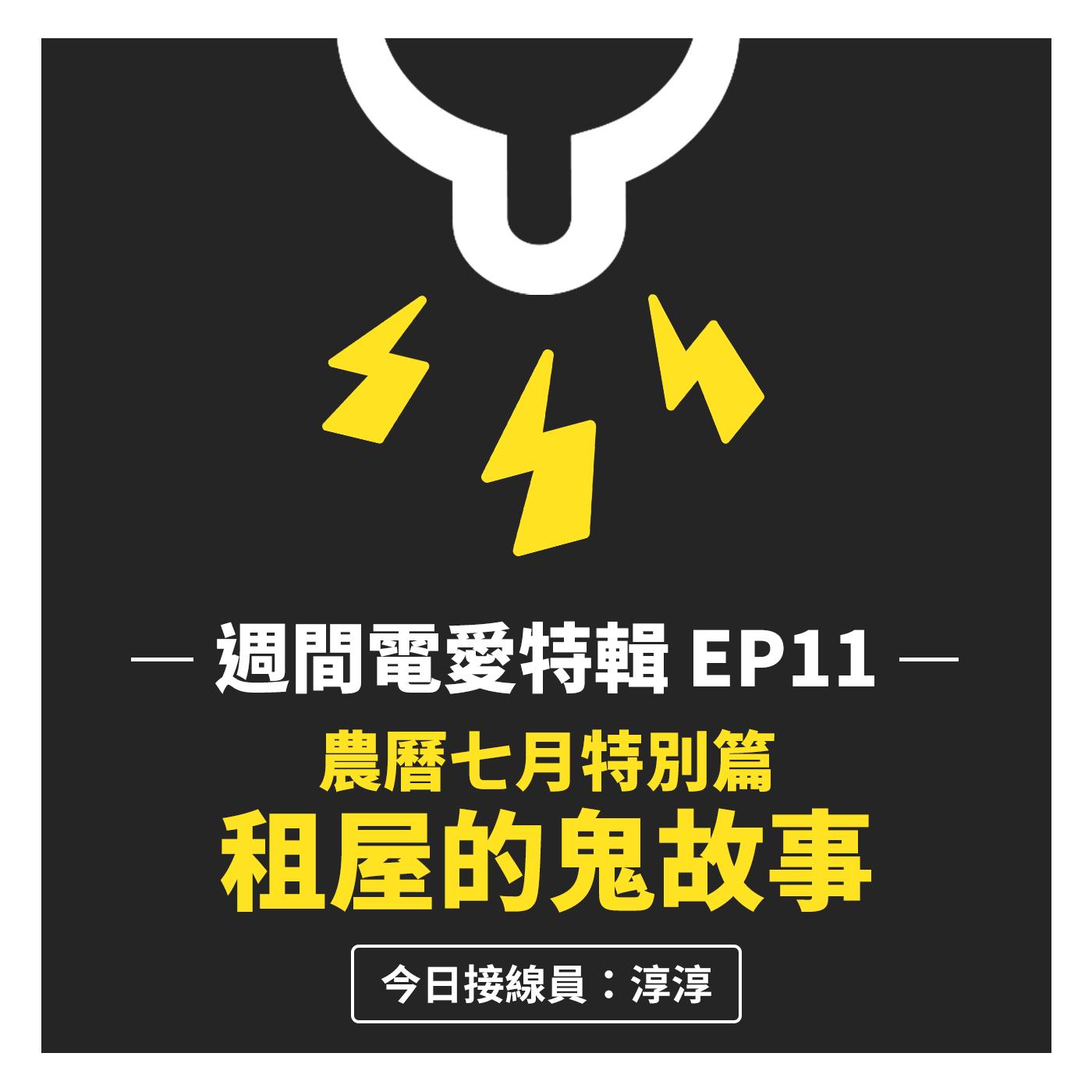 [週間電愛特輯] EP11 農曆七月特別篇 - 租屋的鬼故事