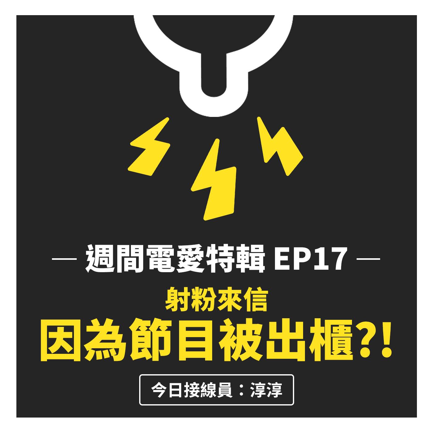 [週間電愛特輯] EP17 射粉來信 - 因為節目被出櫃?!