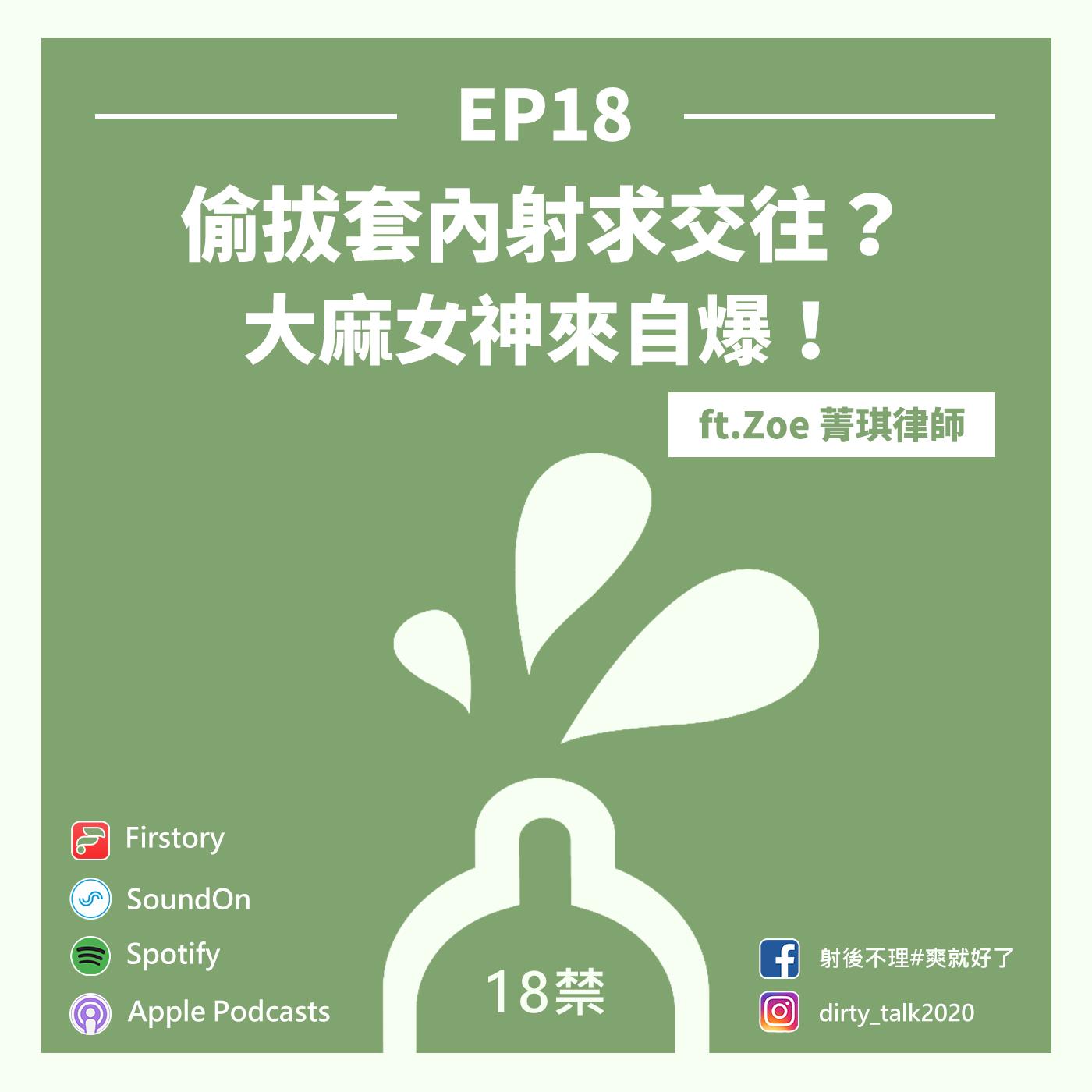 EP18 偷拔套內射求交往?大麻女神來自爆! Feat. Zoe 李菁琪律師