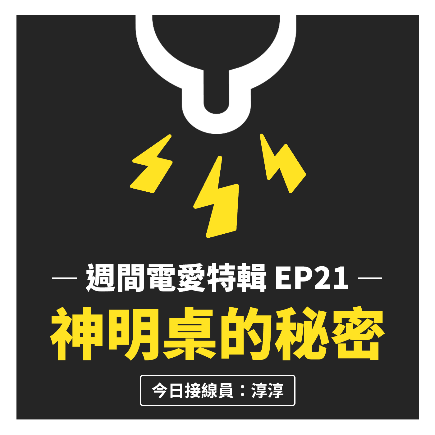 [週間電愛特輯] EP21 神明桌的秘密