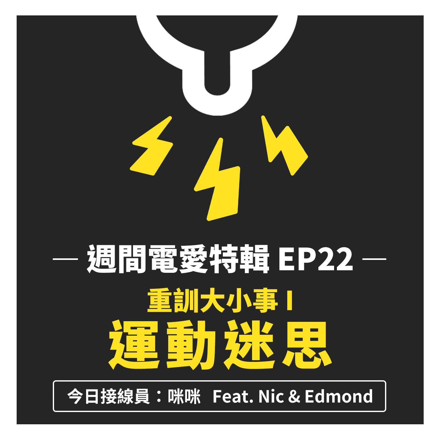 [週間電愛特輯] EP22 重訓大小事 I - 運動迷思 Feat. Nic & Edmond