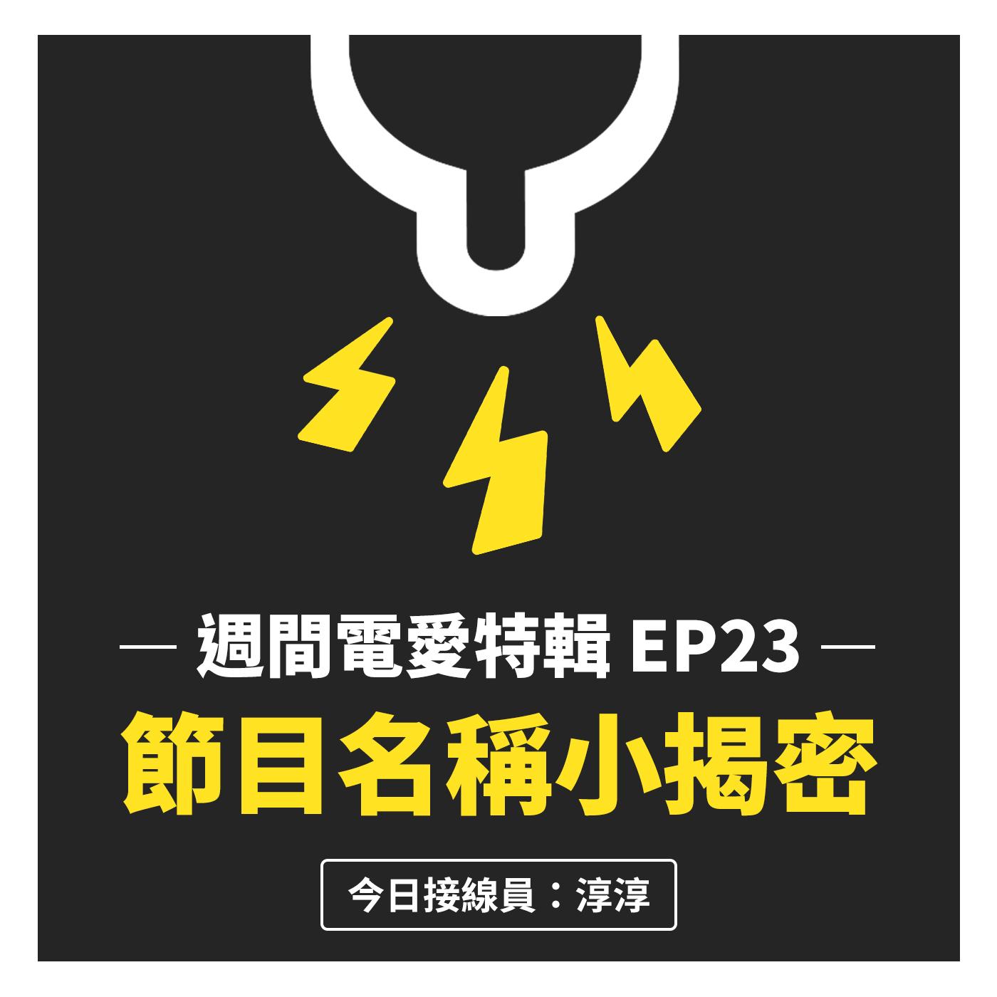 [週間電愛特輯] EP23 節目名稱小揭密