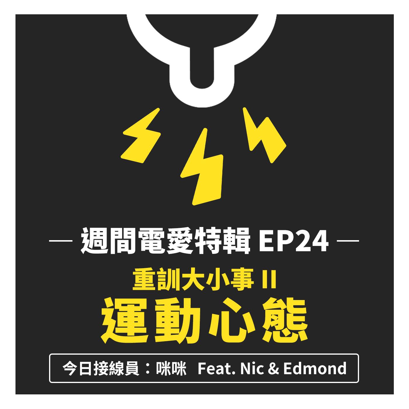 [週間電愛特輯] EP24 重訓大小事 II - 運動心態 Feat. Nic & Edmond