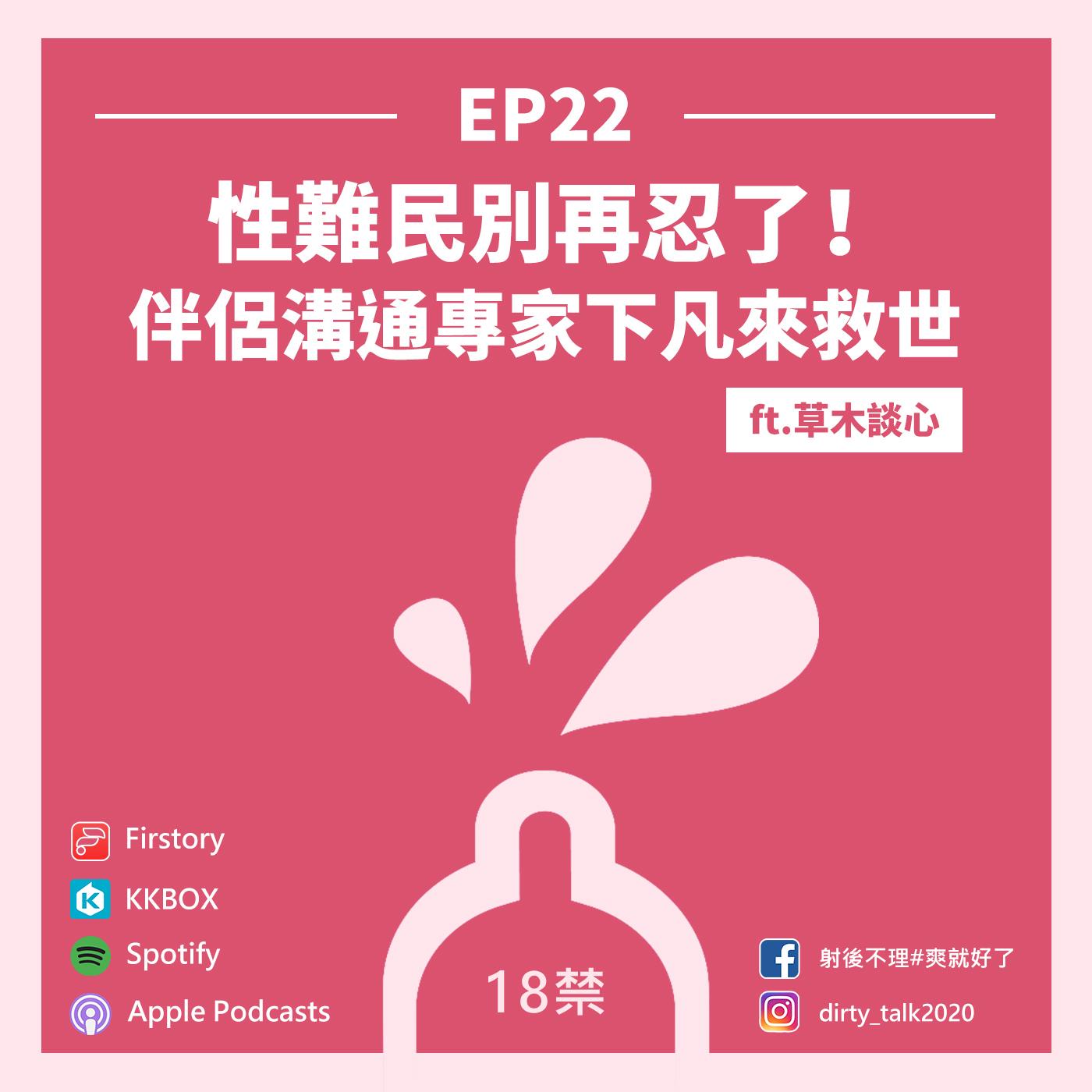 EP22 性難民別再忍了!伴侶溝通專家下凡來救世 Feat.草木談心