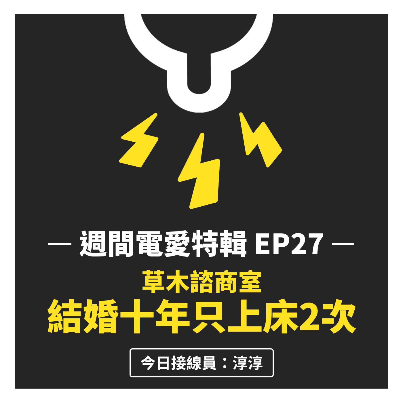[週間電愛特輯] EP27 草木諮商室 - 結婚十年只上床2次