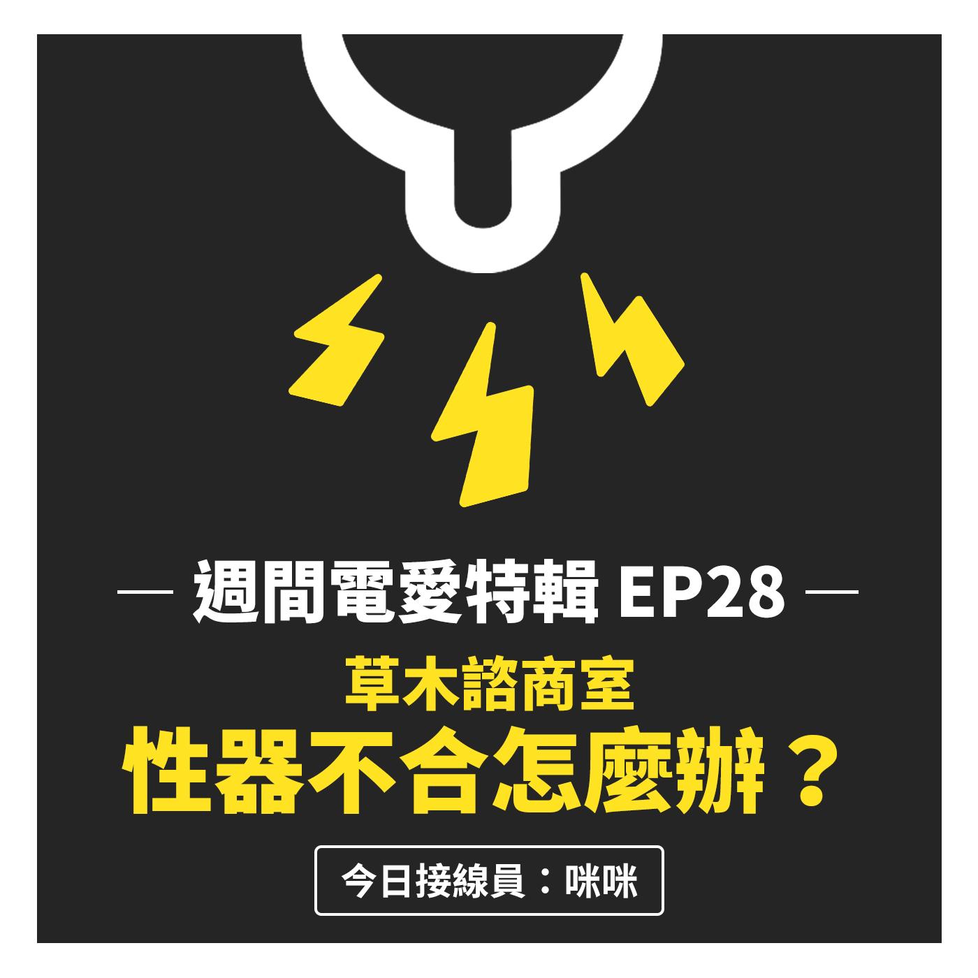 [週間電愛特輯] EP28 草木諮商室 - 性器不合怎麼辦?