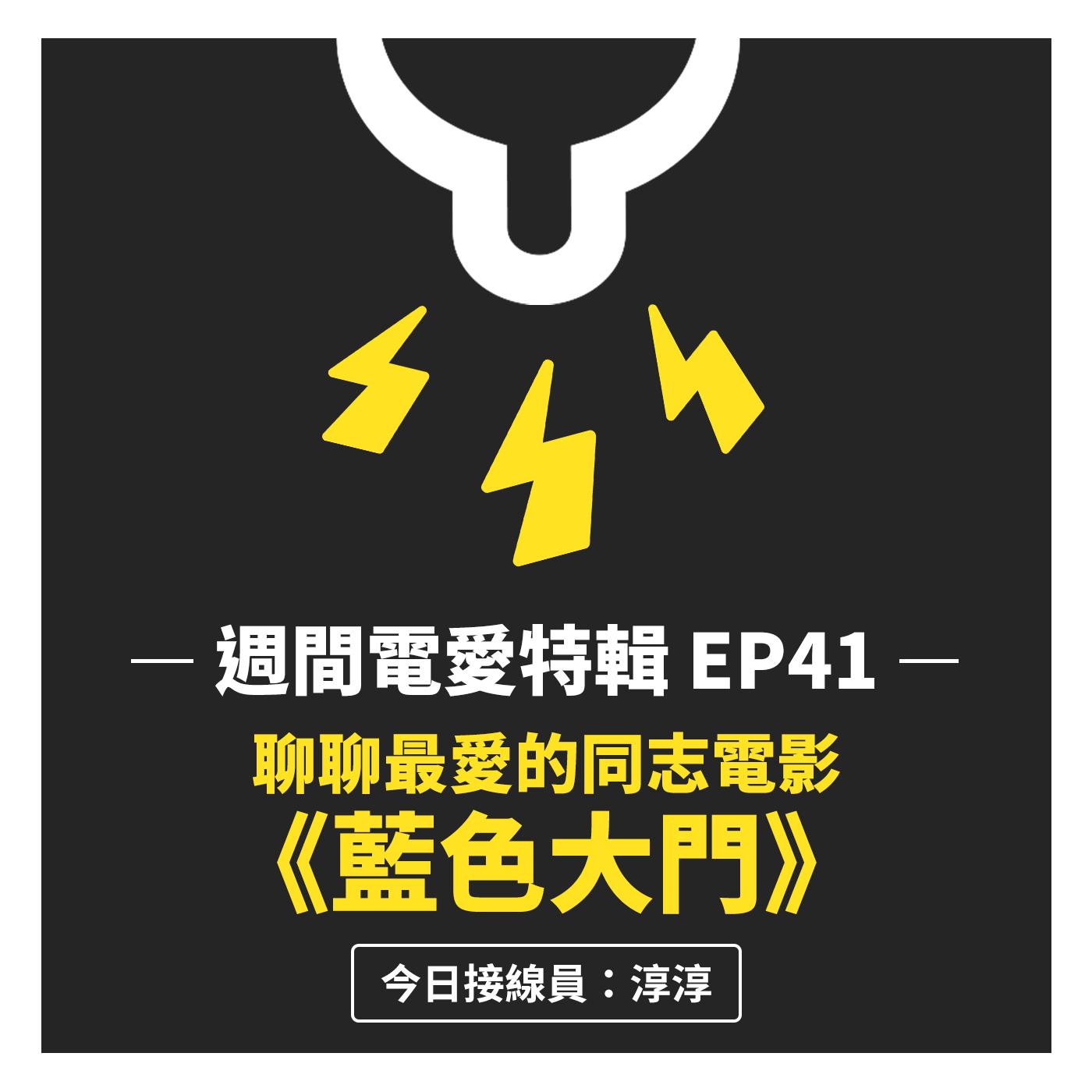 [週間電愛特輯] EP41 聊聊最愛的同志電影《藍色大門》