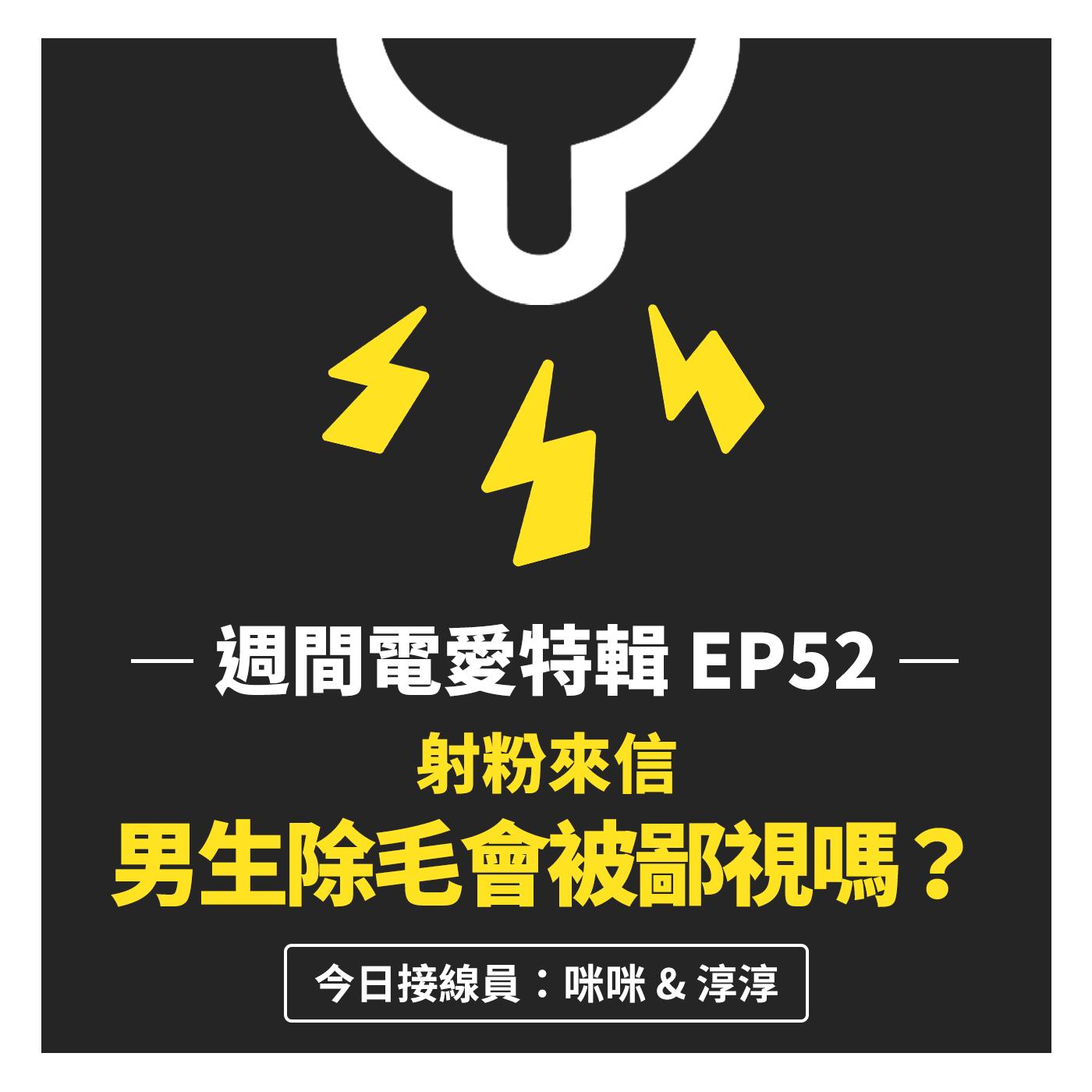 [週間電愛特輯] EP52 射粉來信 - 男生除毛會被鄙視嗎?