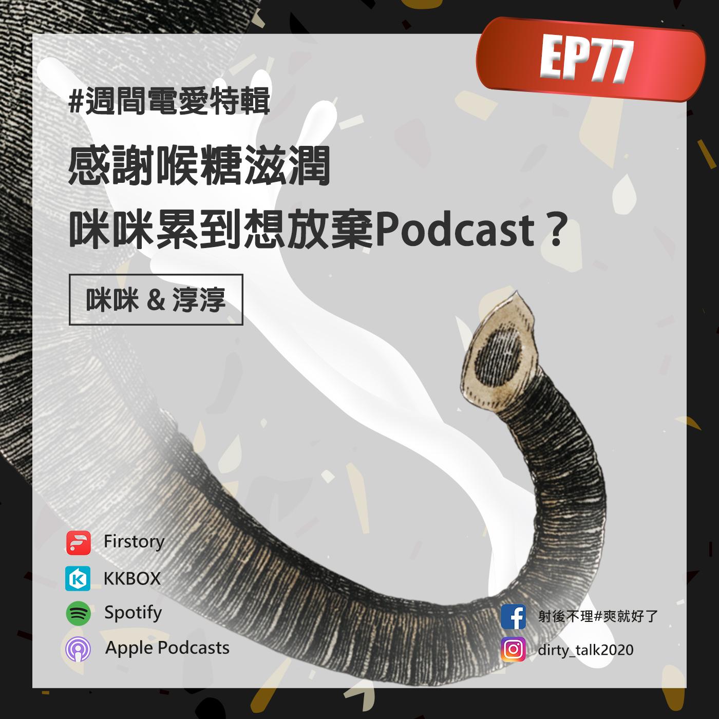 [週間電愛特輯] EP77 感謝喉糖滋潤 - 咪咪累到想放棄Podcast?