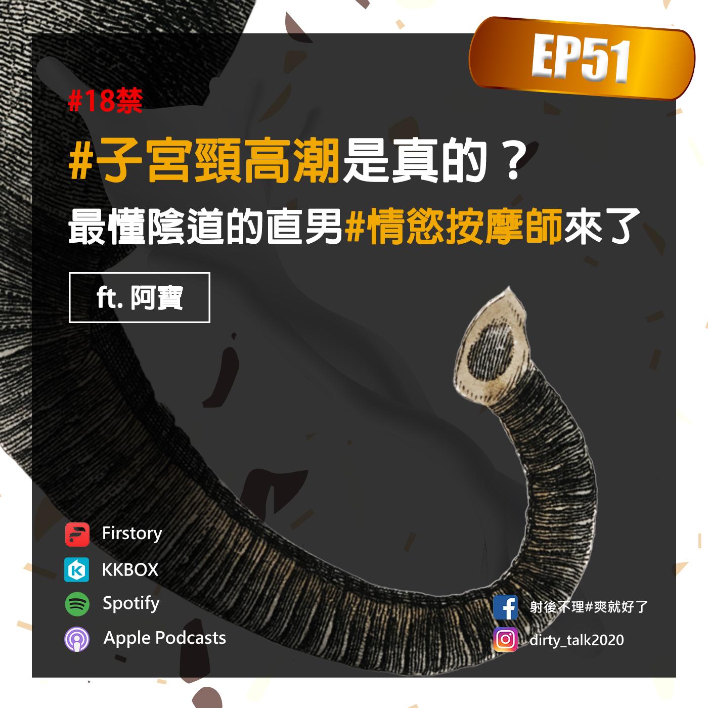 EP51 子宮頸高潮是真的?最懂陰道的直男情慾按摩師來了 Feat.阿寶