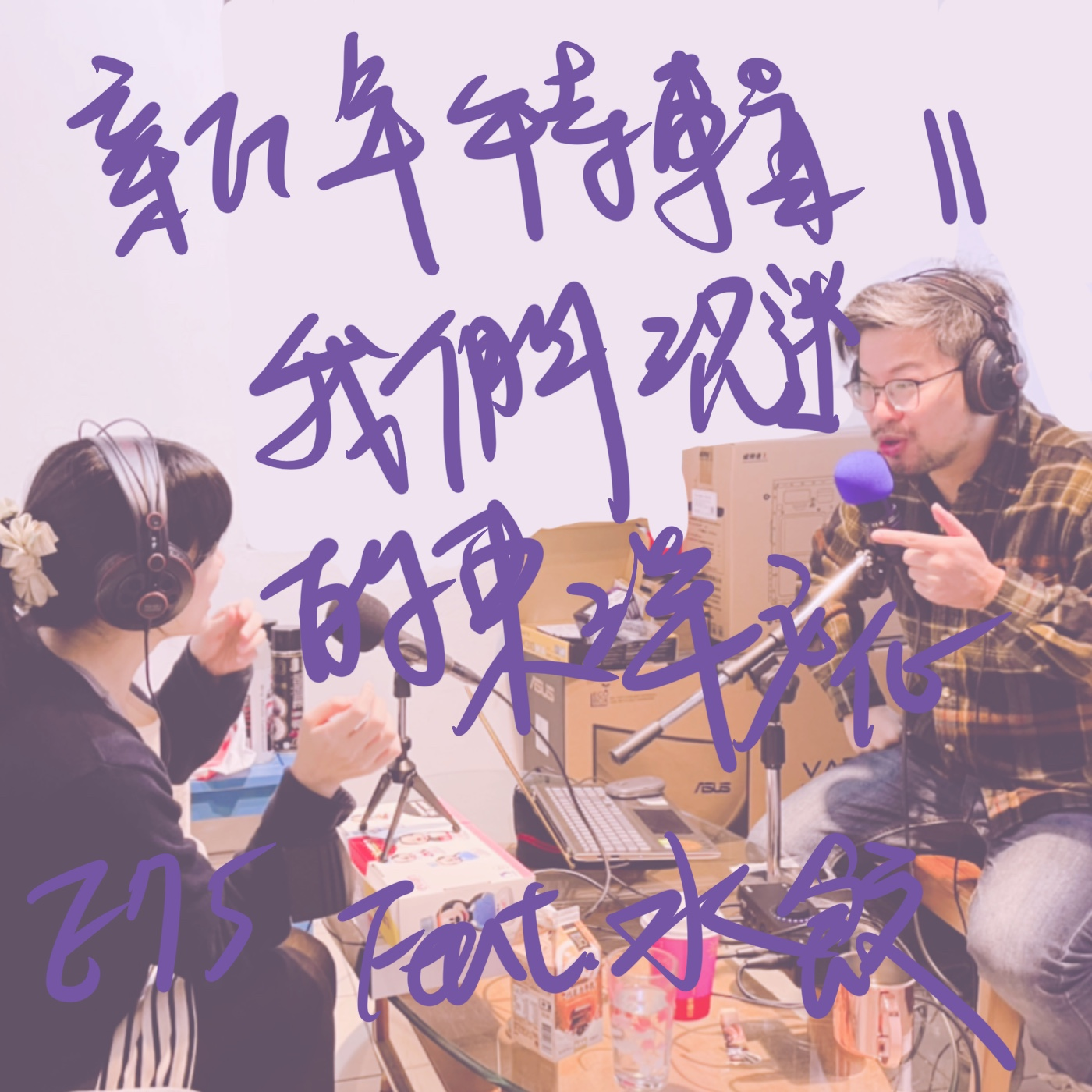 E75-新年特輯II-我們沈迷的東洋文化 Feat.水餃