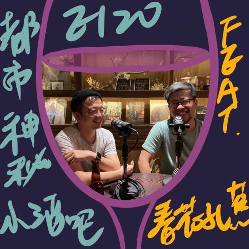 E120-都市神祕小酒吧 FEAT.春花孔焦