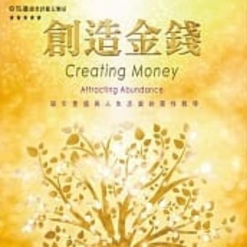創造金錢第二章_變為富有
