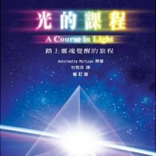 光的課程_初階第三級_金色之光
