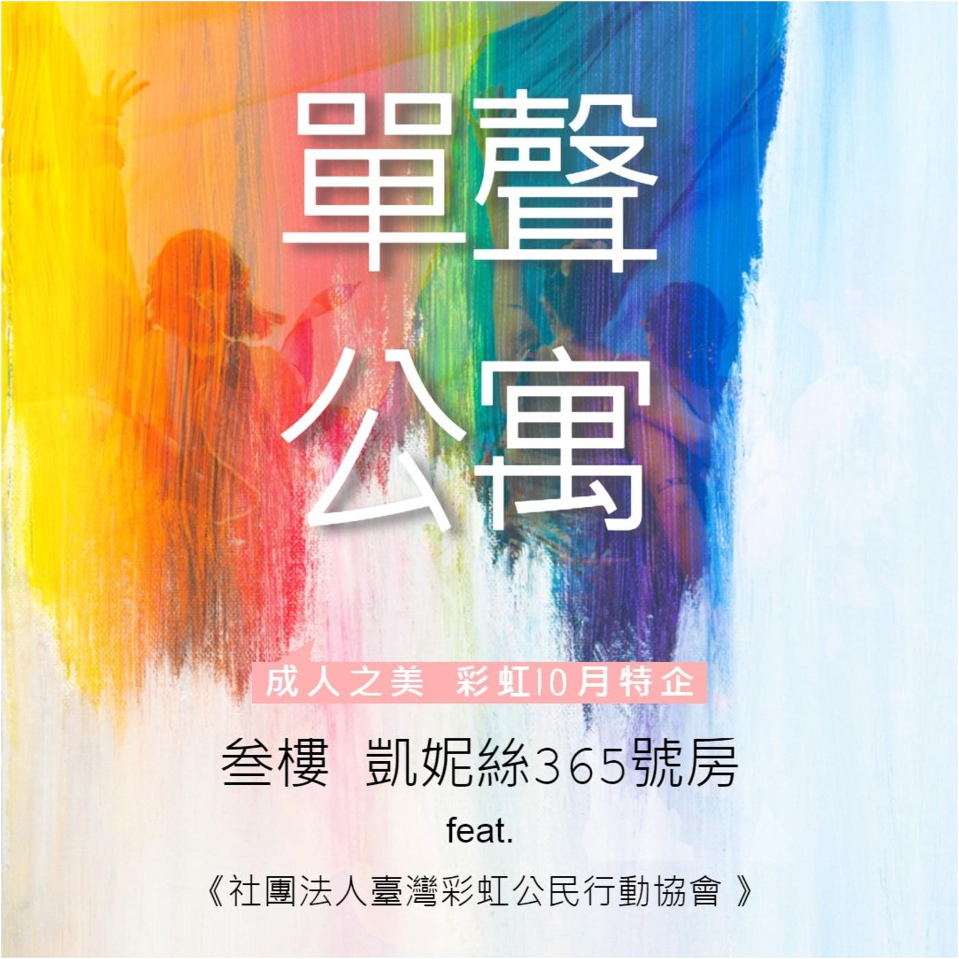 365房 凱妮絲|EP9 成人之美彩虹10月特企-2020東亞最大同志遊行歡慶18歲