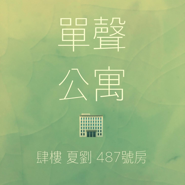 487房 夏劉 EP8:下流ㄉSlog-20210902