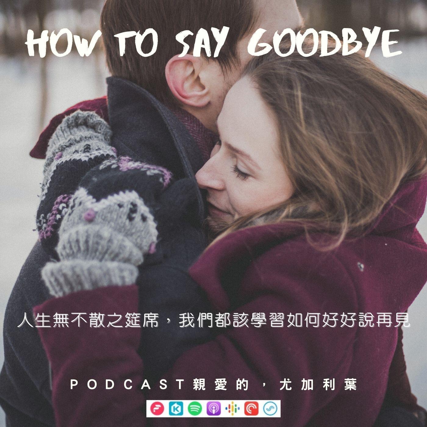 #22|總是學不會,如何說再見?
