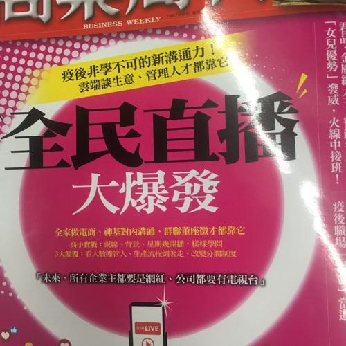防疫日記 D39-2021.7.15 商周 No1757