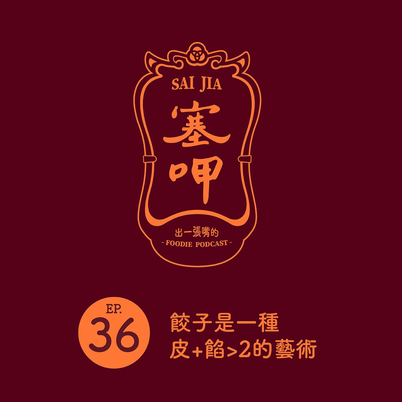 EP.036:餃子是一種皮+餡>2的藝術
