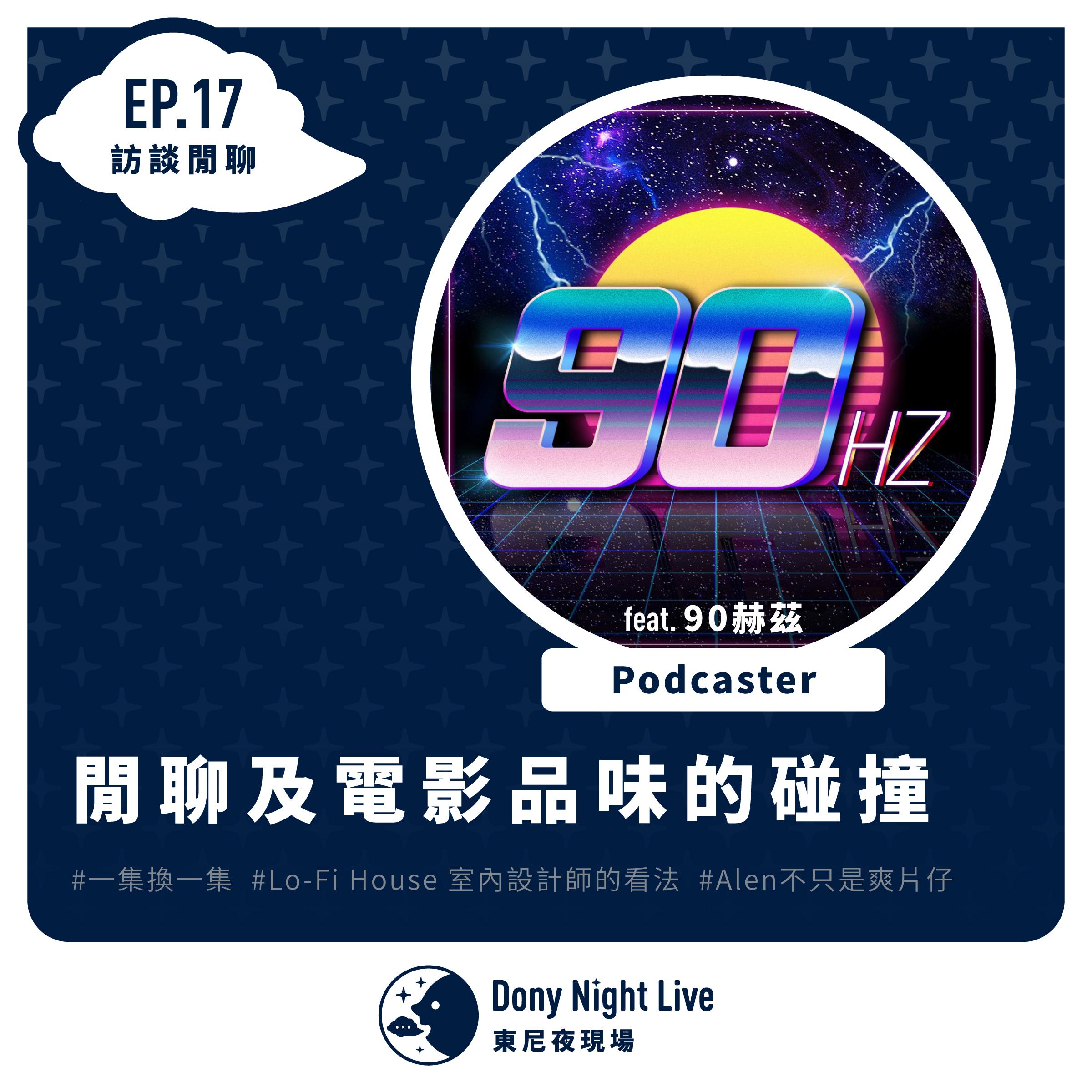 EP17【訪談閒聊】Podcaster / 閒聊及電影品味的碰撞 ft.90赫茲