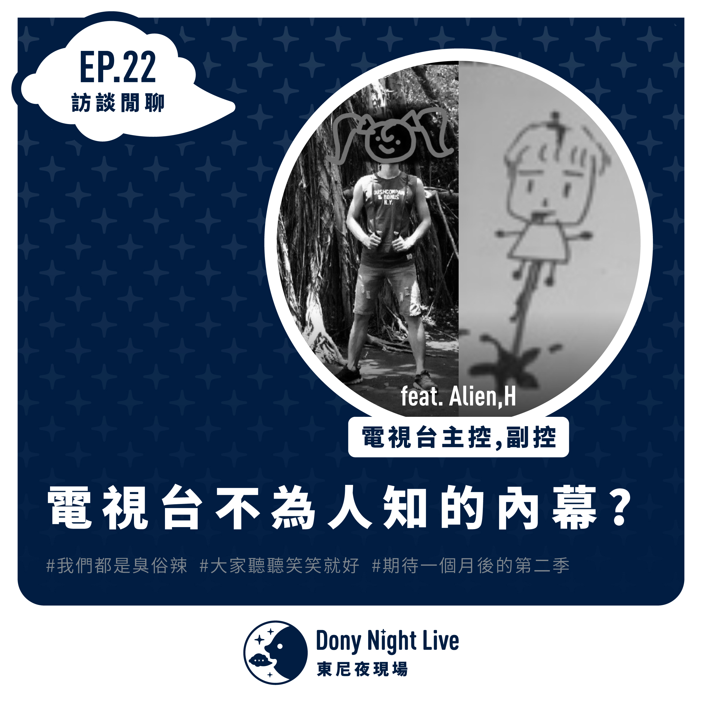 EP22【訪談閒聊】電視台主控,副控 / 電視台不為人知的內幕? ft.Alien,H