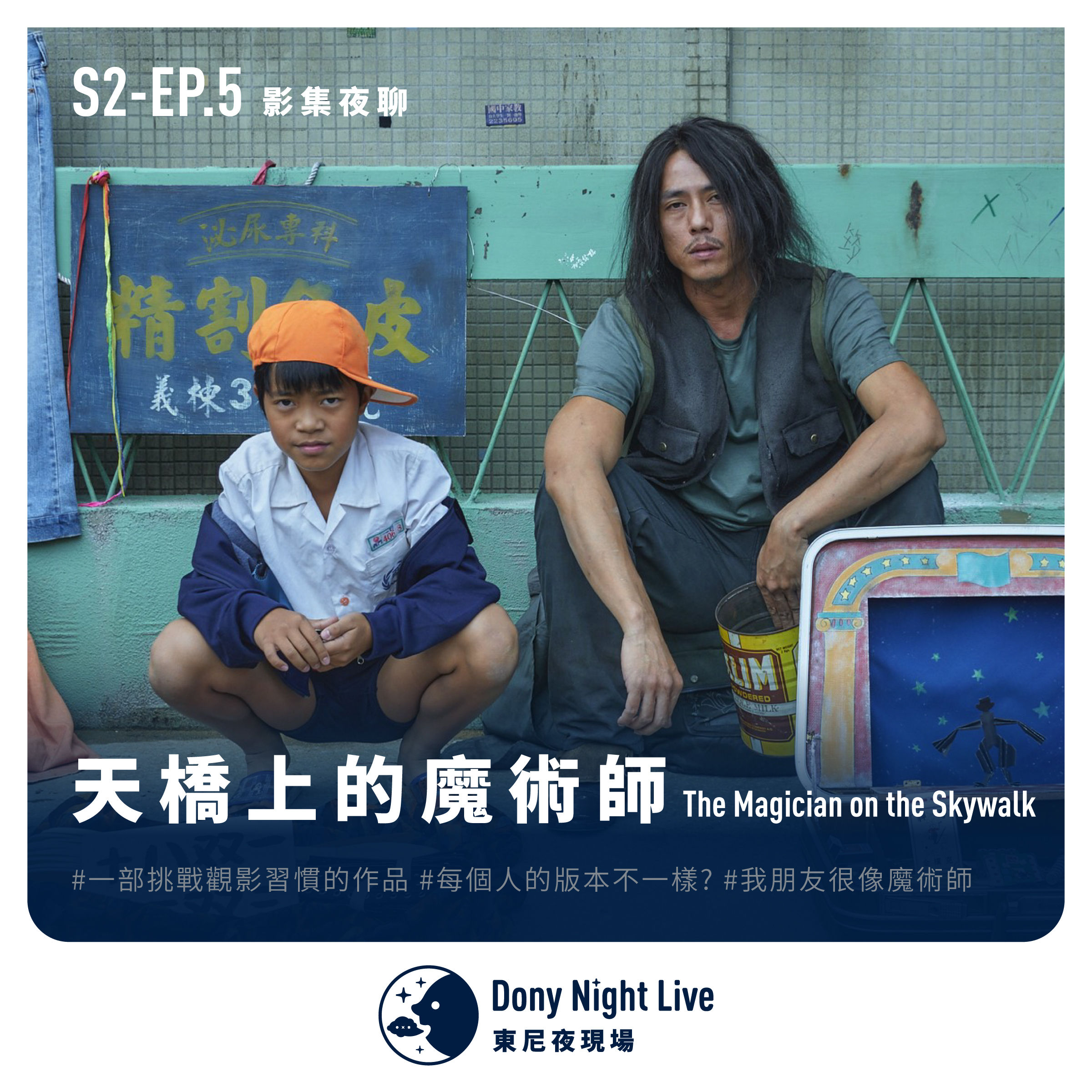 S2-EP5【影集夜聊】天橋上的魔術師 The Magician on the Skywalk