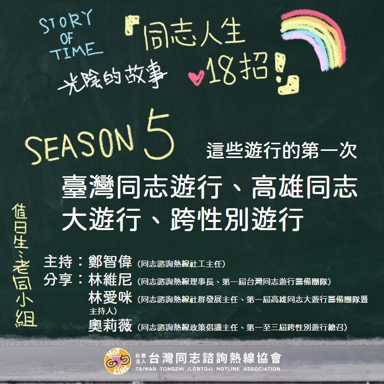 【彎的For Land-聽Podcast挺同遊】這些遊行的第一次:臺灣同志遊行、高雄同志大遊行、跨性別遊行