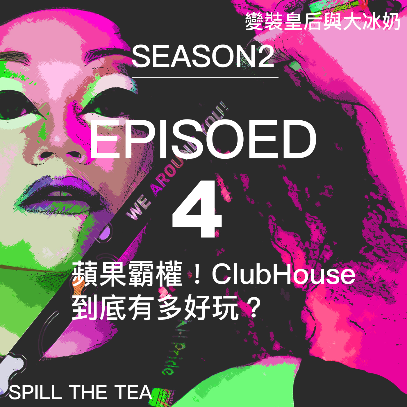 S2EP4:蘋果霸權!ClubHouse到底有多好玩,開車、政治樣樣來毫無限制。(下)