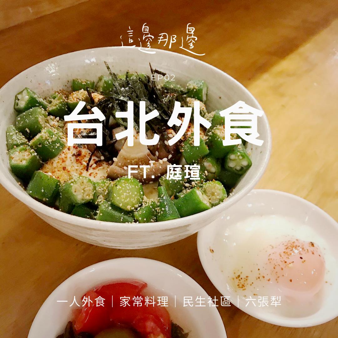 EP 02 【 台北 】一人的療癒外食 ft.庭瑄