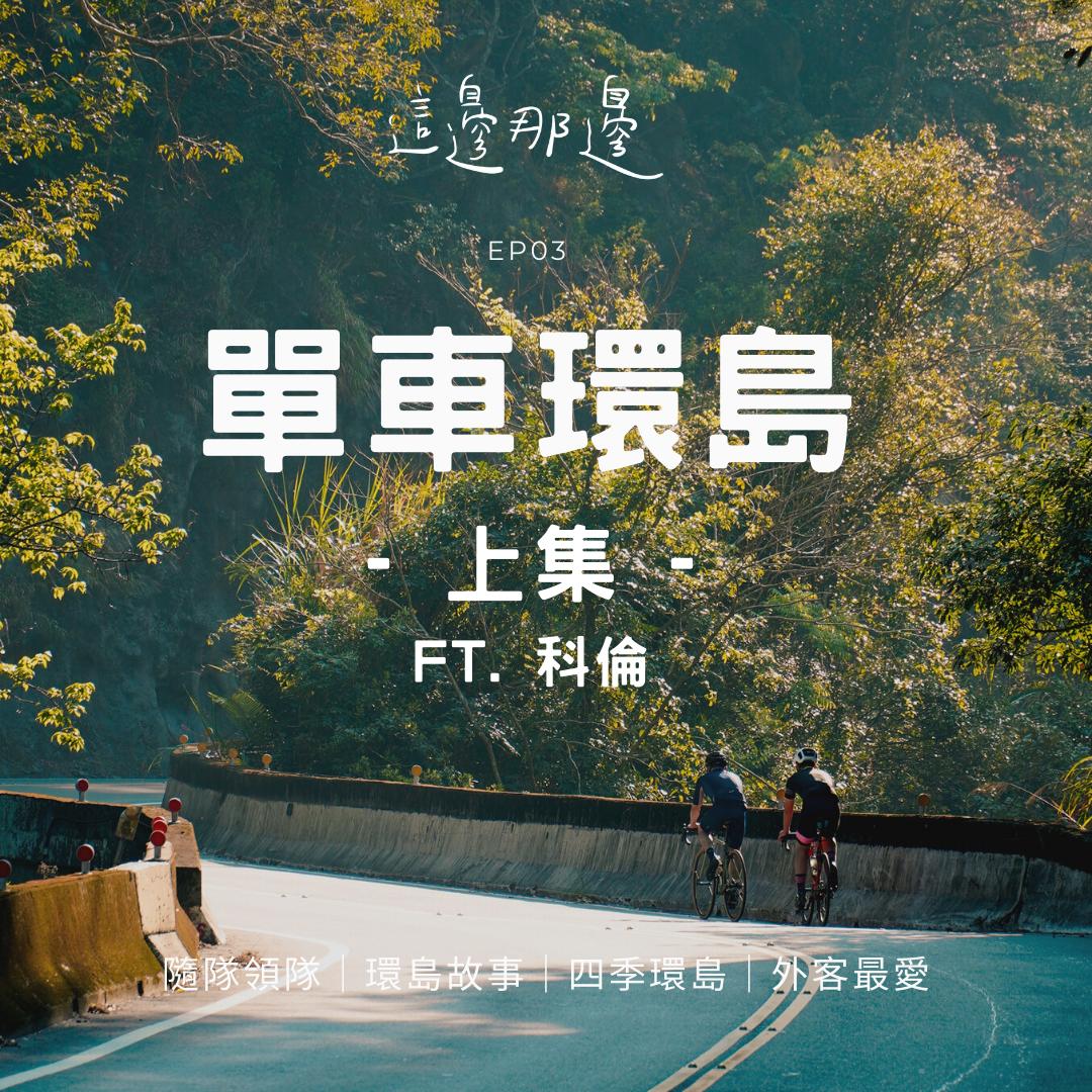 EP 03 【 台灣 】 單車環島 上集 環島故事ft.科倫
